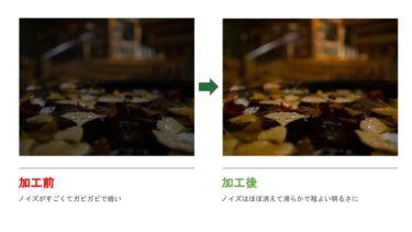 【3秒でできる】Lightroomで写真のノイズを滑らかにする方法